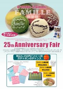 25周年創業祭2013summer_fair店頭ポスター.jpg