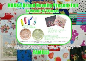 hakka_novelty-present-fair2013.06.jpg